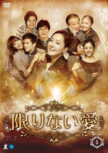 【送料無料】限りない愛 DVD-BOX1/イ・スンジェ[DVD]【返品種別A】