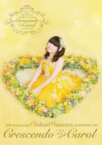 【送料無料】20th Anniversary 田村ゆかり Love □ Live *Crescendo □ Carol*【DVD】/田村ゆかり[DVD]【返品種別A】