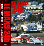 【送料無料】ルマンに挑んだ日本車 ル・マン24時間 1990・1992・1993/モーター・スポーツ[DVD]【返品種別A】
