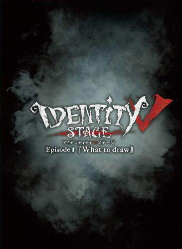 【送料無料】【BD】Identity V STAGE Episode1『What to draw』特別豪華版/平井雄基[Blu-ray]【返品種別A】