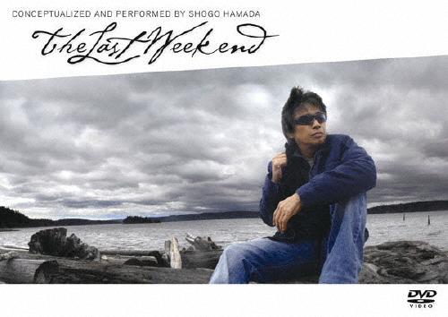 【送料無料】僕と彼女と週末に/浜田省吾[DVD]【返品種別A】