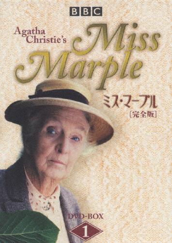 【送料無料】[枚数限定][限定版]ミス・マープル[完全版]DVD-BOX 1/ジョーン・ヒックソン[DVD]【返品種別A】