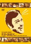 【送料無料】世界の料理ショー ~DVD SPECIAL PRICE-BOX~/グラハム・カー[DVD]【返品種別A】