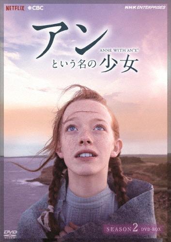 送料無料 限定モデル 今だけスーパーセール限定 アンという名の少女 シーズン2 DVDBOX エイミーベス 返品種別A マクナルティ DVD