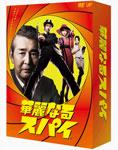 【送料無料】華麗なるスパイ DVD-BOX/長瀬智也[DVD]【返品種別A】