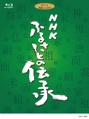 【送料無料】NHK ふるさとの伝承 ブルーレイディスクBOX/ドキュメント[Blu-ray]【返品種別A】