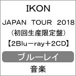 【送料無料】[枚数限定][限定版]iKON JAPAN TOUR 2018(初回生産限定盤)【2Blu-ray+2CD(スマプラムービー&ミュージック対応)】/iKON[Blu-ray]【返品種別A】