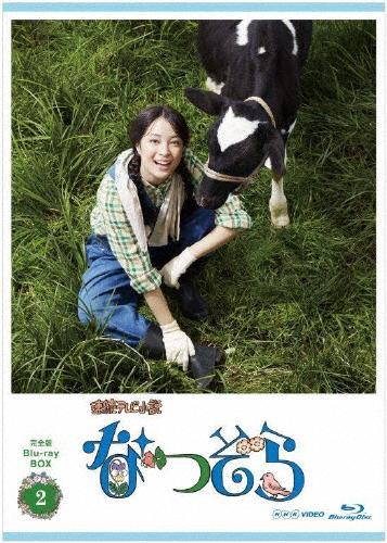 【送料無料】連続テレビ小説 なつぞら 完全版 ブルーレイBOX2/広瀬すず[Blu-ray]【返品種別A】