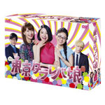 【送料無料】東京タラレバ娘 DVD-BOX/吉高由里子[DVD]【返品種別A】