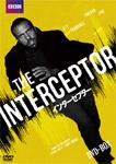 【送料無料】『インターセプター』DVD-BOX/O.Tファグベンル[DVD]【返品種別A】