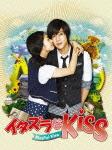 【送料無料】[枚数限定]イタズラなKiss~Playful Kiss DVD-BOX1/キム・ヒョンジュン[DVD]【返品種別A】