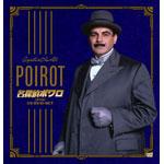 【送料無料】[枚数限定]名探偵ポワロ 全巻DVD-SET/デビッド・スーシェ[DVD]【返品種別A】