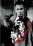 【送料無料】[枚数限定][限定版]仁義なき戦い Blu-ray Blu-ray BOX/菅原文太[Blu-ray]【返品種別A】, ヒカワグン:7bae1e1d --- data.gd.no