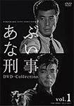 【送料無料】あぶない刑事 DVD Collection VOL.1/舘ひろし[DVD]【返品種別A】