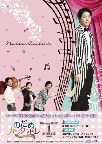 【送料無料】のだめカンタービレ~ネイルカンタービレ Blu-ray BOX1/チュウォン[Blu-ray]【返品種別A】