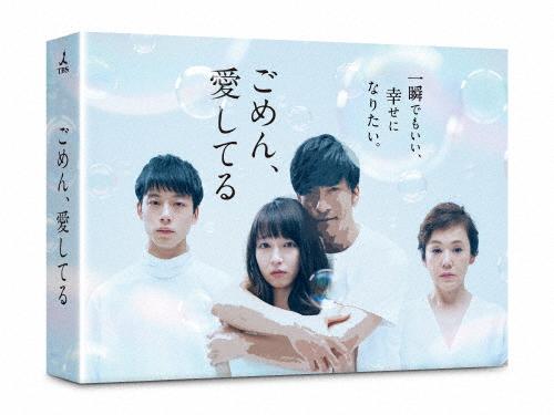 【送料無料】ごめん、愛してる DVD-BOX/長瀬智也[DVD]【返品種別A】