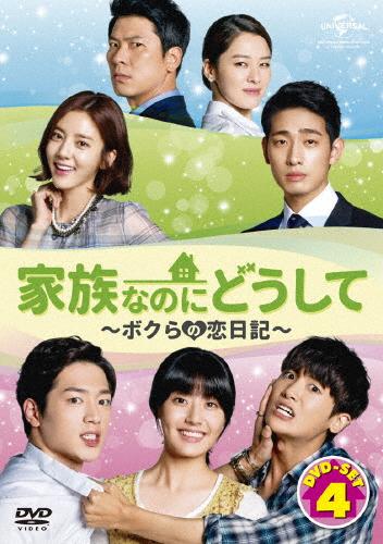 【送料無料】家族なのにどうして~ボクらの恋日記~ DVD SET4/ユ・ドングン[DVD]【返品種別A】