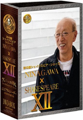 【送料無料】彩の国シェイクスピア・シリーズ NINAGAWA × SHAKESPEARE DVD BOX XII(「ヴェニスの商人」/「ジュリアス・シーザー」)/市川猿之助(四代目)[DVD]【返品種別A】