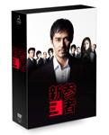【送料無料】新参者 DVD-BOX/阿部寛[DVD]【返品種別A】