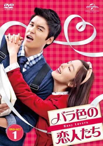 【送料無料】バラ色の恋人たち DVD-SET1/イ・ジャンウ[DVD]【返品種別A】