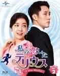 【正規販売店】 【送料無料】私の恋したテリウス~A LOVE MISSION~Blu-ray-SET2【特典映像DVD付】/ソ LOVE・ジソブ[Blu-ray]【返品種別A】, Hamee TV:b14074c8 --- mail.freshlymaid.co.zw
