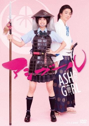 【送料無料】アシガール DVD BOX/黒島結菜[DVD]【返品種別A】