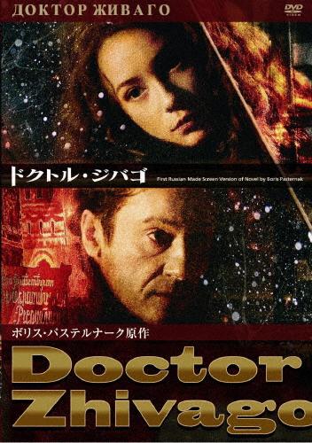 【送料無料】ドクトル・ジバゴ/オレグ・メンシコフ[DVD]【返品種別A】