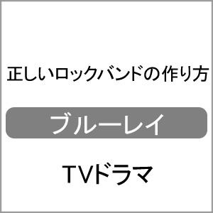 【送料無料】正しいロックバンドの作り方(Blu-ray BOX)/藤井流星,神山智洋[Blu-ray]【返品種別A】
