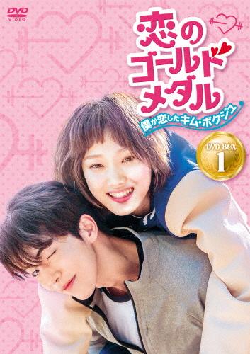 【送料無料】恋のゴールドメダル~僕が恋したキム・ボクジュ~ DVD-BOX1/イ・ソンギョン[DVD]【返品種別A】