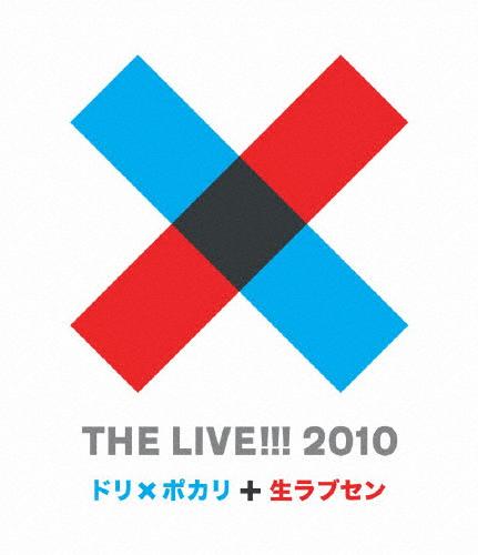 【送料無料】THE LIVE!!! 2010~ドリ×ポカリと生ラブセン~/DREAMS COME TRUE[Blu-ray]【返品種別A】