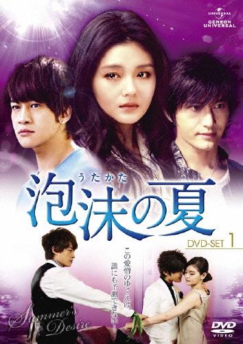 【送料無料】泡沫の夏 DVD-SET.1/バービィー・スー[DVD]【返品種別A】