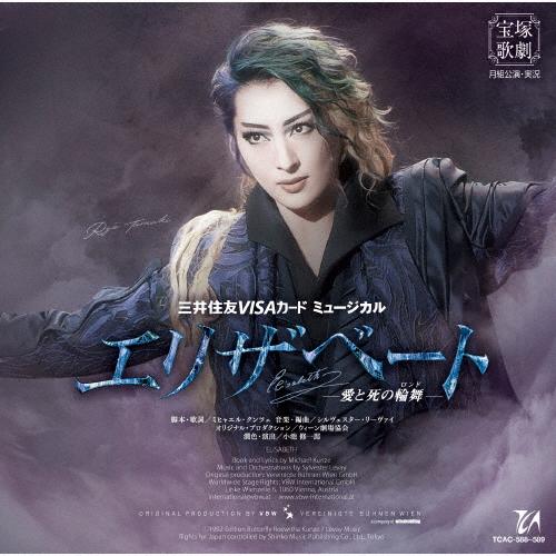【送料無料】『エリザベート -愛と死の輪舞-』/宝塚歌劇団月組[CD]【返品種別A】
