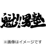 【送料無料】「魁!!男塾」 BD-BOX/アニメーション[Blu-ray]【返品種別A】