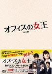 【送料無料】オフィスの女王《完全版》DVDコンプリートBOX/キム・ヘス[DVD]【返品種別A】