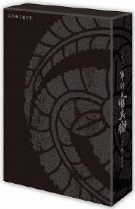 【送料無料】軍師官兵衛 完全版 第壱集/岡田准一[Blu-ray]【返品種別A】