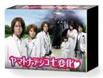 【送料無料】ヤマトナデシコ七変化 DVD-BOX/亀梨和也[DVD]【返品種別A】