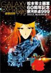 BOX-7/アニメーション[Blu-ray]【返品種別A】 銀河鉄道999 テレビシリーズBlu-ray 【送料無料】松本零士画業60周年記念