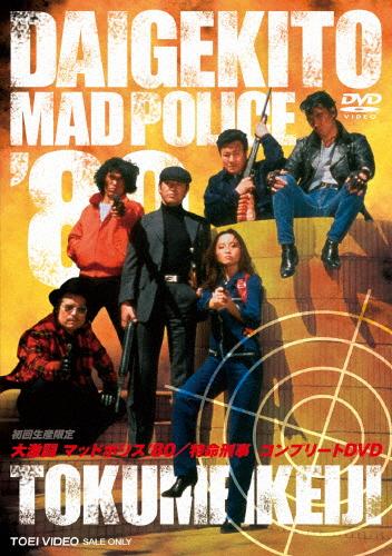 【送料無料】大激闘マッドポリス'80/特命刑事 コンプリートDVD/渡瀬恒彦[DVD]【返品種別A】
