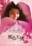 【送料無料】ビビアン・スーの魅惑の天使 トリプル・パック/ビビアン・スー[DVD]【返品種別A】