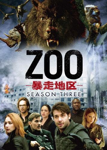 【送料無料】ZOO-暴走地区- シーズン3 DVD-BOX/ジェームズ・ウォーク[DVD]【返品種別A】