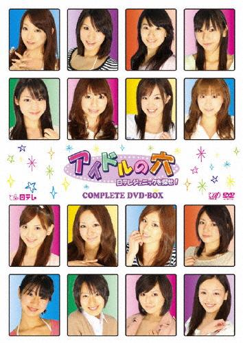 【送料無料】アイドルの穴~日テレジェニックを探せ! COMPLETE DVD-BOX/バラエティ[DVD]【返品種別A】