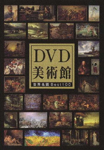 【送料無料】DVD美術館 世界名画BEST100 北野武が推薦する必見名画集/教養[DVD]【返品種別A】