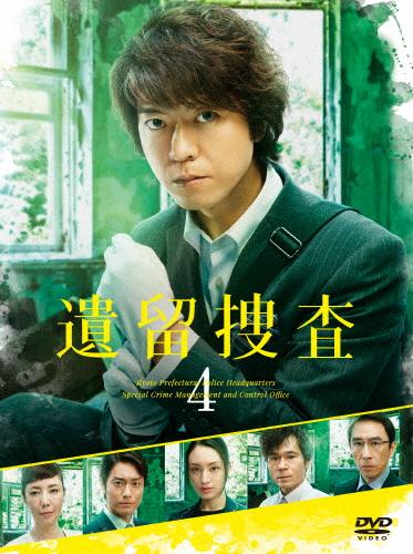 【送料無料】遺留捜査4 DVD-BOX/上川隆也[DVD]【返品種別A】