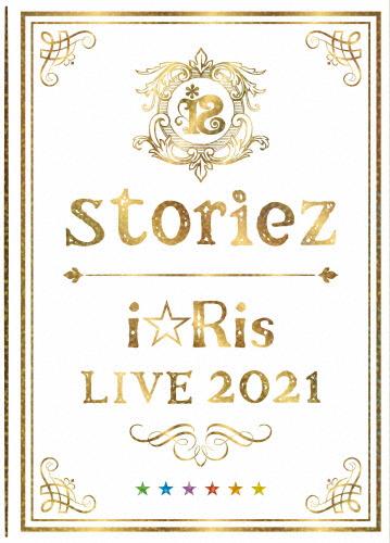 送料無料 枚数限定 海外 限定版 i☆Ris LIVE ~storiez~ 初回生産限定盤 Blu-ray 返品種別A 期間限定お試し価格 2021