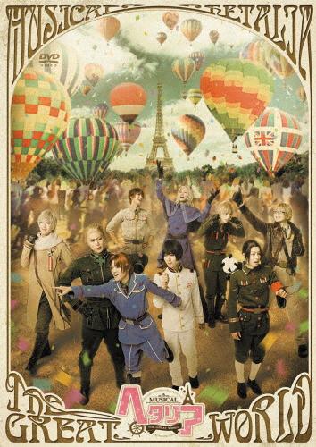 【送料無料】ミュージカル「ヘタリア~The Great World~」/長江崚行[DVD]【返品種別A】