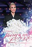 【送料無料】龍真咲退団記念DVD「Fairy LOVE」―思い出の舞台集&サヨナラショー―/龍真咲[DVD]【返品種別A】