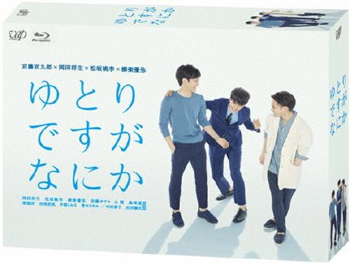 【送料無料】ゆとりですがなにか Blu-ray BOX/岡田将生[Blu-ray]【返品種別A】