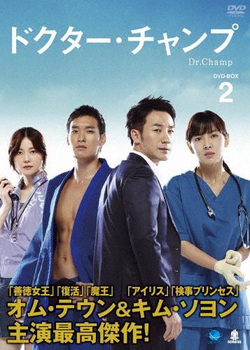 【送料無料】ドクチャー・チャンプ DVD-BOX 2/オム・テウン[DVD]【返品種別A】