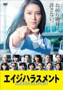 【送料無料】エイジハラスメント DVD-BOX/武井咲[DVD]【返品種別A】