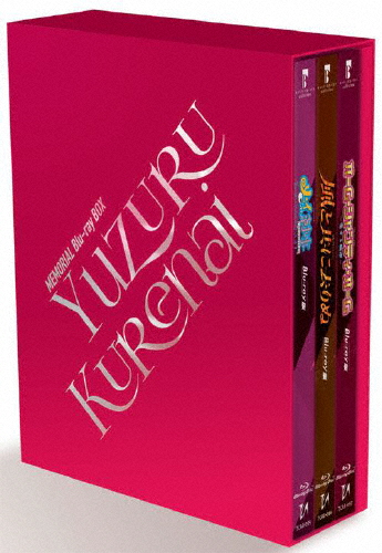 【送料無料】MEMORIAL Blu-ray BOX 「YUZURU KURENAI」/紅ゆずる[Blu-ray]【返品種別A】